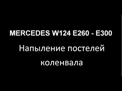 Mercedes Benz W124 E260. Напыление и расточка блока цилиндров.