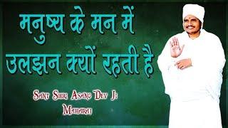 मनुष्य के मन में उलझन क्यों रहती है    Sant Shri Asang Dev Ji Maharaj    सुखद सत्संग