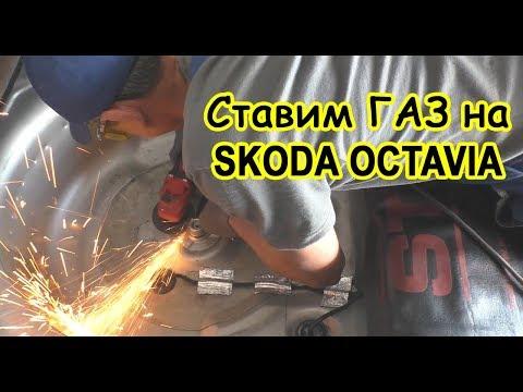 Установка ГБО на Skoda Octavia 1.8t ARX