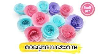 getlinkyoutube.com-ดอกกุหลาบกระดาษ พับดอกกุหลาบ ตกแต่งบอร์ด Paper Rose 玫瑰花折纸 折纸玫瑰 --TooNDIY