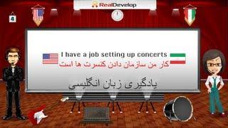 getlinkyoutube.com-آموزش زبان انگلیسی و پارسی به صورت آنلاین 4 English for Persian