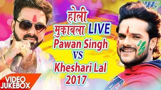 getlinkyoutube.com-पवन सिंह और खेसारी में हुआ मुक़ाबला - देखिये कौन जीता !! Pawan Singh Vs Khesari Lal - Video JukeBOX  