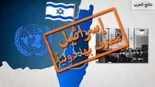 كيف بدأت قضية فلسطين الجزء الثاني 2/2