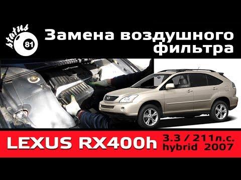 Где воздушный фильтр в Lexus RX300