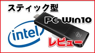intel Compute Stick スティック型PC レビュー Win10 stk1aw32sc