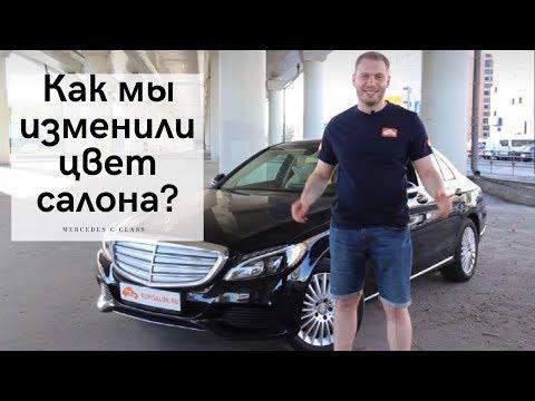 Перетяжка салона Mercedes C-Class ЦВЕТ САЛОНА