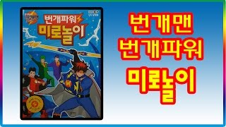 getlinkyoutube.com-[토이천국]장난감(toy)번개맨 번개파워 미로놀이 장난감(Lightning man lightning power maze play toys)