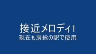 getlinkyoutube.com-JR東日本 接近メロディ集