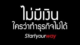 getlinkyoutube.com-ไม่มีตังค์ ใครว่าทำธุรกิจไม่ได้ Startyourway
