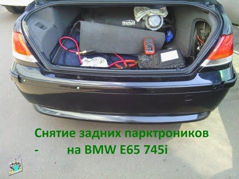 Снятие парктроников в заднем бампере BMW ... 745i