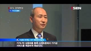 getlinkyoutube.com-KT, 15배 빠른 기가LTE 상용화… 5G시대 열었다
