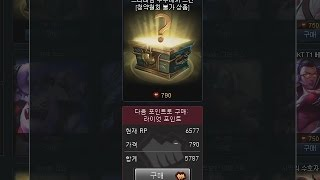 getlinkyoutube.com-[썩쏘TV] 롤 프리미엄 수수께끼 스킨상자5개 까기대박 브금캐리 League of Legends premium box lol