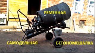 getlinkyoutube.com-самодельная бетономешалка / homemade mixer