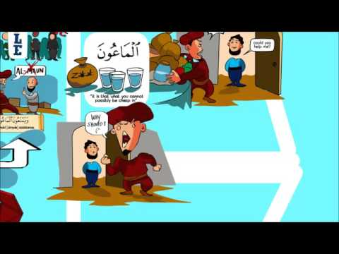 Lesson For Life   Illustrated Lesson from Surah Al Maun