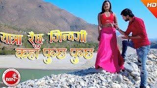 getlinkyoutube.com-New Nepali Lok Dohori | Yatra Raichha Jindagi - Ramji Khand & Muna Thapa | Ft.Harisaran Rijal & Sami