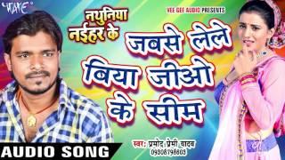 लेले बिया जियो के सिम - Jio Ke Sim - Nathuniya Naihar Ke - Pramod Premi - Bhojpuri Hit Song 2016 new