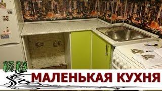 getlinkyoutube.com-Кухня маленького размера, но такая удобная