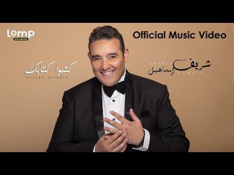 Sherif Esmail - Katabo Ketabek (Official Music Video) | شريف إسماعيل - كتبو كتابك - فيديو كليب