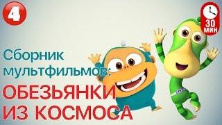 getlinkyoutube.com-Мультфильм ОБЕЗЬЯНКИ ИЗ КОСМОСА - Все серии подряд ( Часть 4)