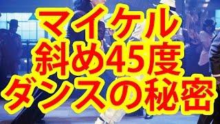 getlinkyoutube.com-マイケルジャクソンがダンスで「斜めになっても転ばなかった理由」が判明