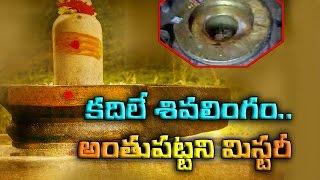 getlinkyoutube.com-Shocking Moving Shiva Lingam in Rudrapoor   Shiva Lingam Mystery    Remix King