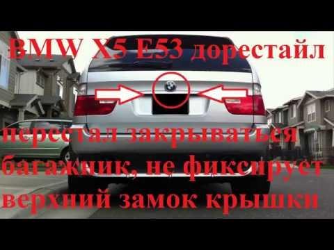Где предохранитель подсветки номера у BMW X3