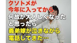 getlinkyoutube.com-【スカッとする話】クソトメが今年に入ってから何故か大人しくなったと思ったら義弟嫁が泣きながら電話してきた…【GJ】