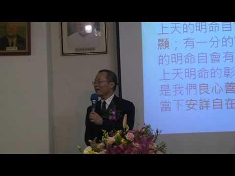 20131229 一貫道李玉柱理事長慈悲 一貫天命的內涵與使命