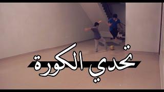 تحديات : تحدي الكورة - كسرت أخوي الصغير !! ( بدون موسيقى ) | Football Challenge !