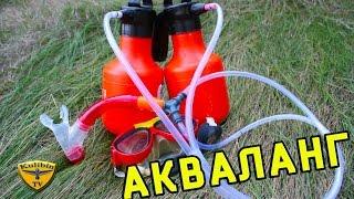 getlinkyoutube.com-КАК СДЕЛАТЬ АКВАЛАНГ / How to make a scuba gear