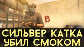 CS:GO Сильвер Катка | Убил дымовой гранатой! #9