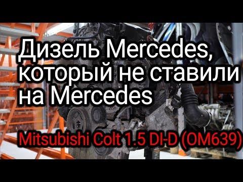 Немецкий двигатель на японском авто: редкий дизель для Mitsubishi Colt 6 и Smart ForFour (OM639)