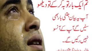The Message 0f Islamic movies in urdu 2017 - New Emotional islamic videos in urdu -
