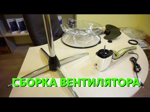 Инструкция, как собрать вентилятор!!! Обзор Vitek VT-1905