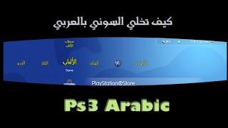 getlinkyoutube.com-كيف تخلي السوني بالعربي |  Ps3 Arabic