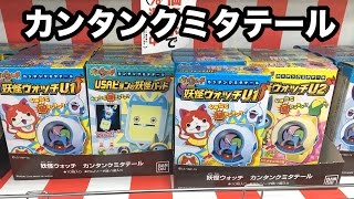 getlinkyoutube.com-妖怪ウォッチ カンタンクミタテール 全3種レビュー!!  Yo-kai Watch