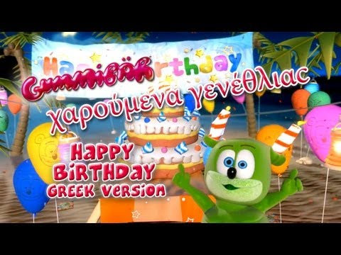 χαρούμενα γενέθλιαc Happy Birthday Greek Version Gummibär The Gummy Bear