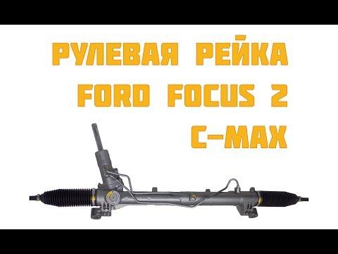 Быстрый обзор рулевой рейки Ford Focus 2, C-max. MSG FO223