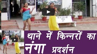 getlinkyoutube.com-Hijra -Transgender | Protest Against Police | kinnar ki ladai | Third gender