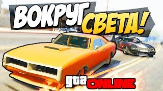 getlinkyoutube.com-GTA 5 Online (PS4) - Вокруг света! #80