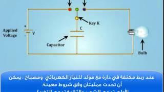 getlinkyoutube.com-آلية شحن وتفريغ مكثفة   دراسة الظواهر الكهربائية   فيزياء السنة 3 ثانوي