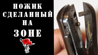 getlinkyoutube.com-НОЖИК СДЕЛАННЫЙ НА ЗОНЕ - ZONEN KNIFE (PART 1)