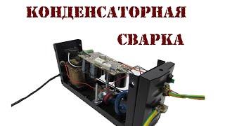getlinkyoutube.com-Сварочный аппарат своими руками