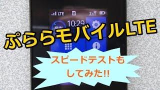getlinkyoutube.com-ぷららモバイルLTE スピードテスト