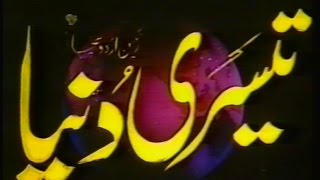 TEESRI DUNIA (1993) - SHAAN & REEMA - OFFICIAL PAKISTANI MOVIE