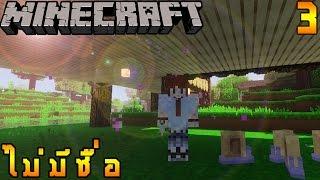 getlinkyoutube.com-Minecraft มายคราฟ ซีรีย์ ไม่มีชื่อ #3 จับมาเลี้ยง