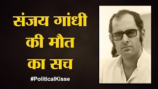 getlinkyoutube.com-All you need to know about Sanjay Gandhi's death | Lallantop Kisse