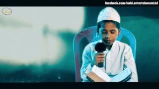 getlinkyoutube.com-ছোট্ট মারুফের কণ্ঠে শুনুন সূরা নাযিআতের তিলাওয়াত- New Quran recitation Sura Naziat