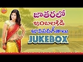 Jathar lo Jambalakidi   Palle Patalu   Telugu Folk Songs   Telangana Folk Songs   Janapada Geethalu