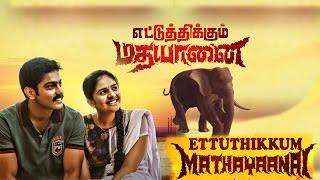getlinkyoutube.com-New tamil movie   ettuthikkum madhayaanai   tamil full movie 2015   full hd 1080
